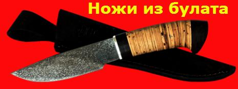 Купить булатные ножи