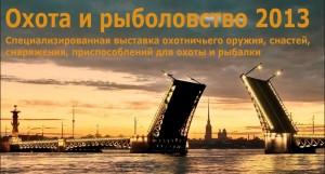 Охота и рыболовство 2013 Санкт-Петербург