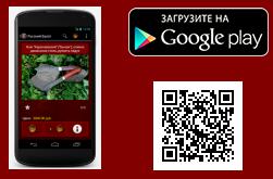 """Загрузить мобильное приложение """"Русский булат"""""""