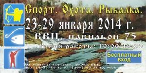 Выставка в Москве, Русский булат