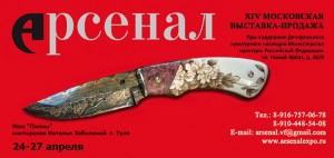 """14-я московская выставка клинковых изделий """"Арсенал"""""""