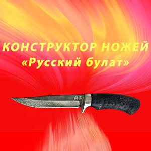 Конструктор ножей