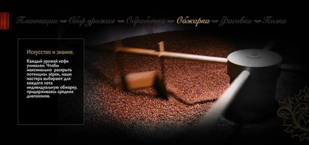 Кофе в зёрнах Nuesta - Обжарка