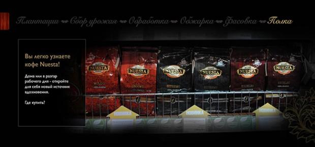 Кофе в зёрнах Nuesta - Полка